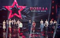 Украинский Нацсовет по ТВ назначил внеплановую проверку «Интера» за концерт 9 мая