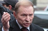 Кучма: Украина превращается в территорию беззакония