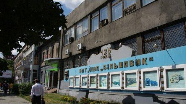 В Киеве декоммунизировали завод «Большевик»