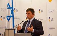 Климкин: Между Россией и Украиной нет дипломатических отношений