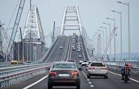 По Крымскому мосту началось автомобильное движение