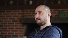 Кто убил Бабченко: В современной Украине смерть журналиста — часть политического шоу. Убийц никто не ищет