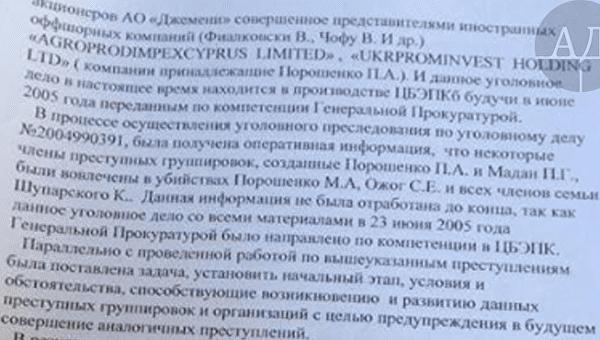 Молдавские следователи обвинили Порошенко в убийстве брата