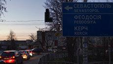 Крым погрузился во тьму