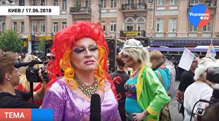 Репортаж: Как прошел марш ЛГБТ в Киеве