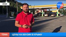 Почему растут цены на бензин в Крыму?
